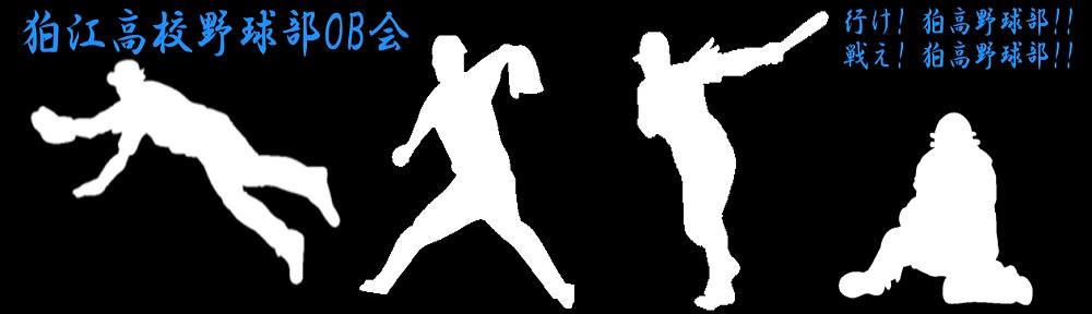 狛江高校野球部OB会ホームページ