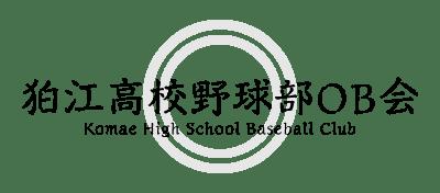 狛江高校野球部OB会